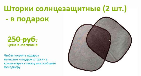 Подарок при покупке Maxi-Cosi